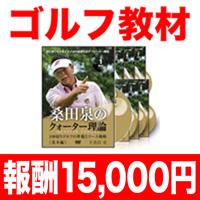 桑田泉のクォーター理論 ~100切りゴルフの準備とコース戦略~ [KQ0001]