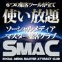 大田賢二のSMAC