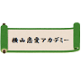 横山恋愛アカデミー WL-A170