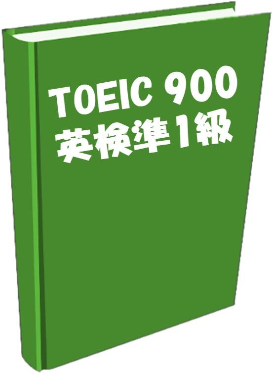 TOEIC900点と英検準1級を通勤時間を活用し短期間で獲得する勉強法