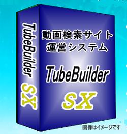 TubeBuilder SX(チューブビルダーエスエックス)⇒YouTube動画検索サイト運営システム.動画サイトを簡単作成・運営するためのおトクなシンプルプログラム.キーワードを入れるだけでコンテンツが自動で増えていくYouTUbe動画検索サイト簡単作成、TB-Max Simple Edhition YouTube版