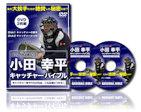 小田幸平 キャッチャーバイブル【ベースボールバイブルDVD】