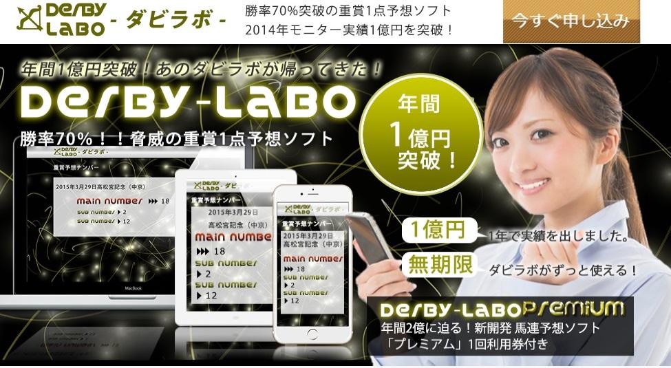 『DERBY‐LABO』 重賞予想ソフトダビラボ