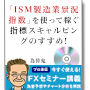 大関クラスの経済指標「ISM製造業景況指数」で勝つスキャルピング手法!