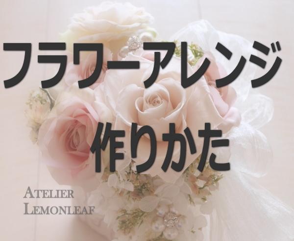 アトリエレモンリーフの花ドリル