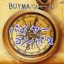 Buyer's Compass(バイヤーコンパス)