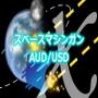 スペースマシンガンX AUDUSD用 | ニレイインターナショナル
