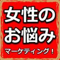 ☆女性のお悩みマーケティング☆