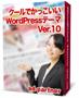 クールでかっこいいWordPressテーマ Ver.10 & Ver.9