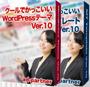 クールでかっこいいMT&WordPressテーマ Ver.10