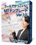クールでかっこいいMTテンプレート Ver.10