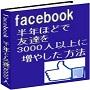 """<span class=""""title"""">もう、試してみましたか?facebook(フェイスブック) わたしが 半年程で友達を 3000人以上に 増やした方法&気になる【脳振とうでの交代は1人に Jリーグ実行委員会】とは・・・?</span>"""
