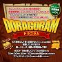 たっつんの【DORAGORAM】ドラゴラム~新たなる伝説の章