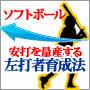 安打を量産する「左打者」育成法 ソフトボール