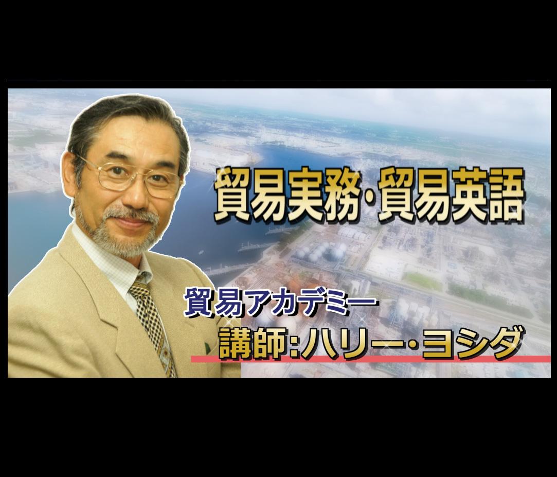【大阪】貿易実務(入門)講座:11月18日:貿易初学者向け。貿易必修基礎知識を一日でマスター!  分かりやすいと好評。受講修了証授与