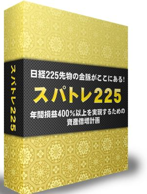 スパトレ225『30ブレイク強化版』