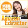 セラーID・出品情報ハッキングツールAmzonExtractor