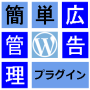 広告管理WP-Plugin アドセレクター