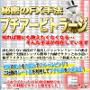 【秘密のFX手法】プチアービトラージ