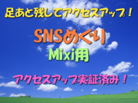 『 SNSめぐり 』 あなたのMixiページへ訪問者が増えます!