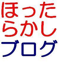 ほったらかしブログ!!