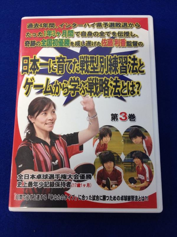 卓球DVD第3巻「日本一に育てた戦型別練習法とゲームから学ぶ戦略法とは?」 (収録時間約49分)