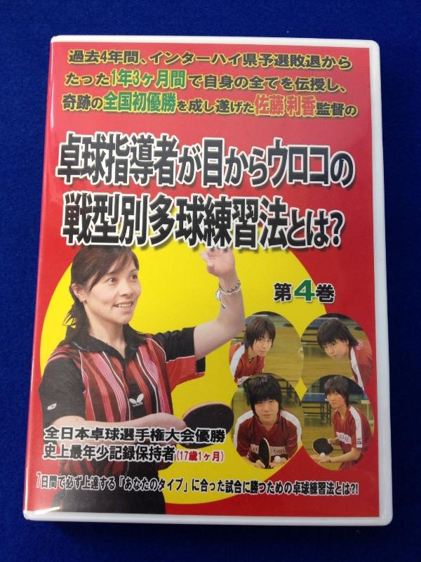 卓球DVD4巻「卓球指導者が目からウロコの戦型別多球練習法とは?」(収録時間約75分)