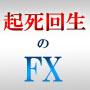 起死回生のFXプロジェクト