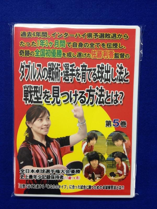 卓球DVD第5巻「ダブルスの戦術と選手を育てる球出し法と戦型を見つける方法とは?」(収録時間約67分)