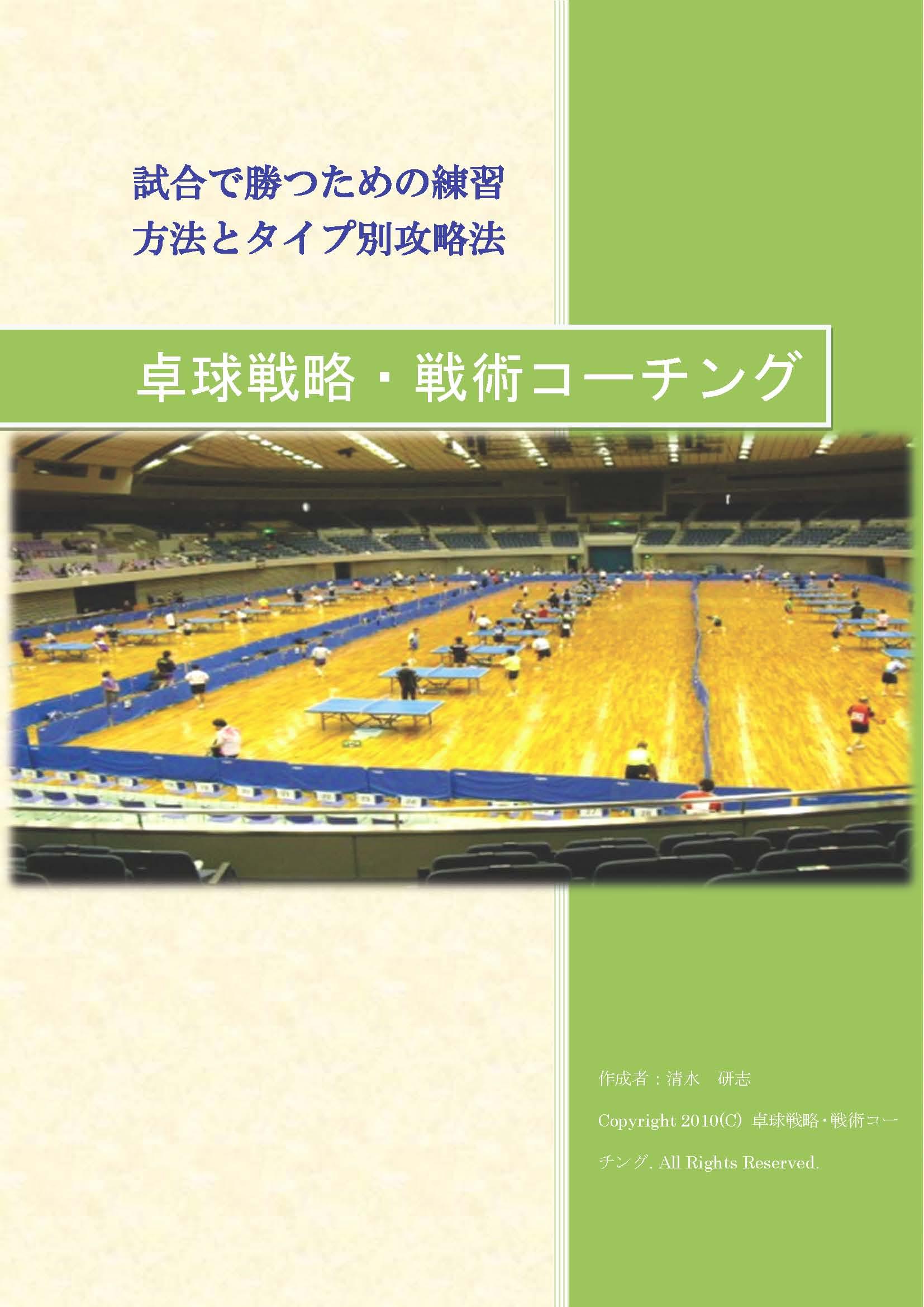 卓球レポート:試合に勝つための練習方法とタイプ別攻略法