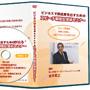 金井式スピーチ瞬間記憶術セミナーDVD(3巻セット)/あがり症対策・コミュニケーションスキル向上