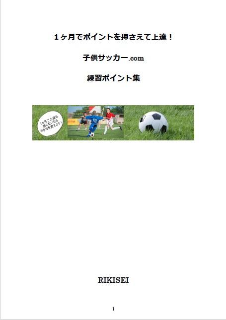 1ヶ月でポイント押さえて上達!子供サッカー.com 【クーバー編】