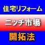 【住宅リフォーム業】 ニッチ市場開拓法