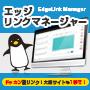 【エッジリンクマネージャー】SEO被リンク(バックリンク)一括管理ツール