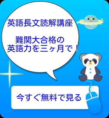 英語長文読解講座