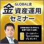 GLOBAL流 最新「金」資産運用セミナー(動画配信)