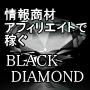 情報商材アフィリエイトで稼ぐ「Black Diamond-ブラックダイヤモンド-」