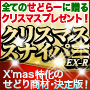 クリスマス・スナイパーEX-Revolutionの画像
