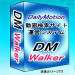 DM Walker(ディーエムウォーカー)⇒dailymotion動画を最大限に活かす動画アフィリエイトツール。dailymotion動画検索サイト簡単作成・運営でき、キーワードを入れるだけでコンテンツ自動増殖していく!楽しみながらネット収益をアップする動画アフィリエイトシステム。TB-Max dailymotion版