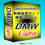 DMW Light(ディーエムウォーカーライト)⇒dailymotion動画サイト簡単作成できる動画アフィリエイトシステム。動画サイト運営機能に限定したシンプルでおトクなパッケージ。キーワードを入れるだけでコンテンツが自動増殖する動画サイト簡単運営。楽しみながらネット収益をアップする動画アフィリエイトシステム。TB-Max dailymotion版