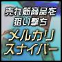 売れ筋商品を狙い撃ち【メルカリスナイパー】