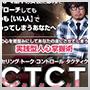 カウンセリング・トーク・コントロール・タクティクス C.T.C.T CTCT+SCT vol.1