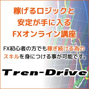 FXオンラインカリキュラム動画スクール | Tren-Drive「勝ち続ける為の10の習慣」