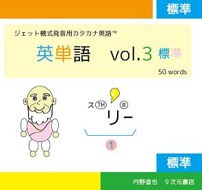 ジェット機式発音用カタカナ英語™英単語vol.3標準
