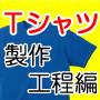 Tシャツ製作工程編「低予算で始めるTシャツビジネス講座」