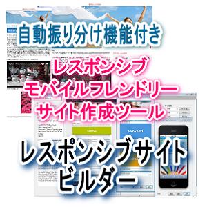 『レスポンシブサイトビルダー』スマホやタブレットに最適化したレスポンシブサイト作成。モバイルフレンドリーサイト作成。振り分け機能付き3デバイス(パソコン、スマートフォン、携帯)サイト同時作成ツール。