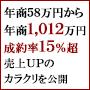 年商58万円から成約率15%年商1012万円を売上げたSMTステップメールテンプレートとは?の画像
