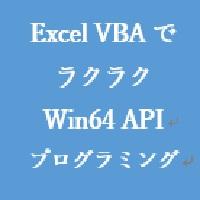 Excel VBAでラクラク Win64 APIプログラミング
