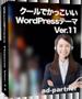 クールでかっこいいWordPressテーマ Ver.11