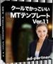 クールでかっこいいMTテンプレート Ver.11
